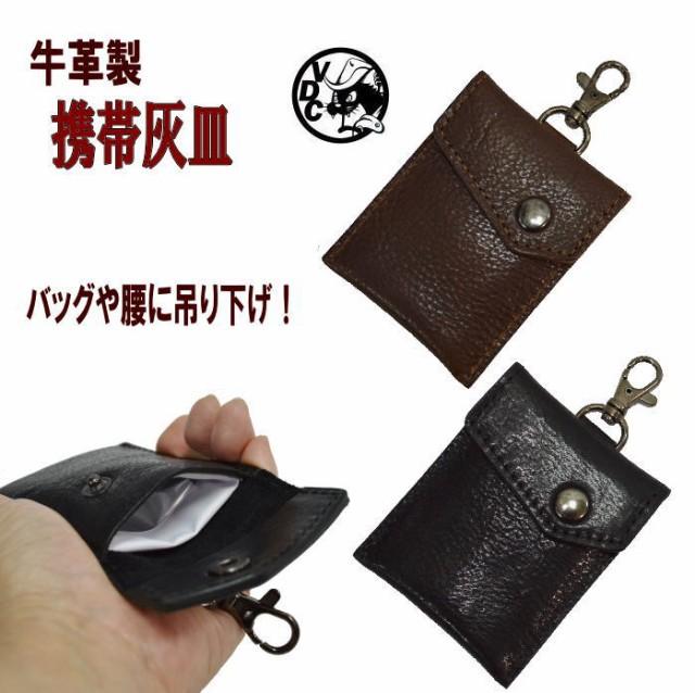 携帯灰皿 革 牛革 本革 レザー ポータブル アシュトレー 吊り下げ 日本製