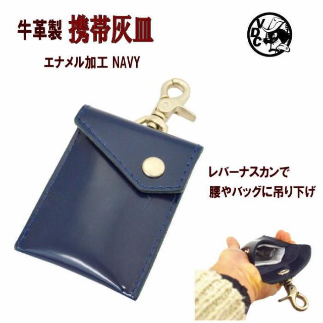携帯灰皿 メンズ レザー 革 牛革 エナメル NAVY portableashtray