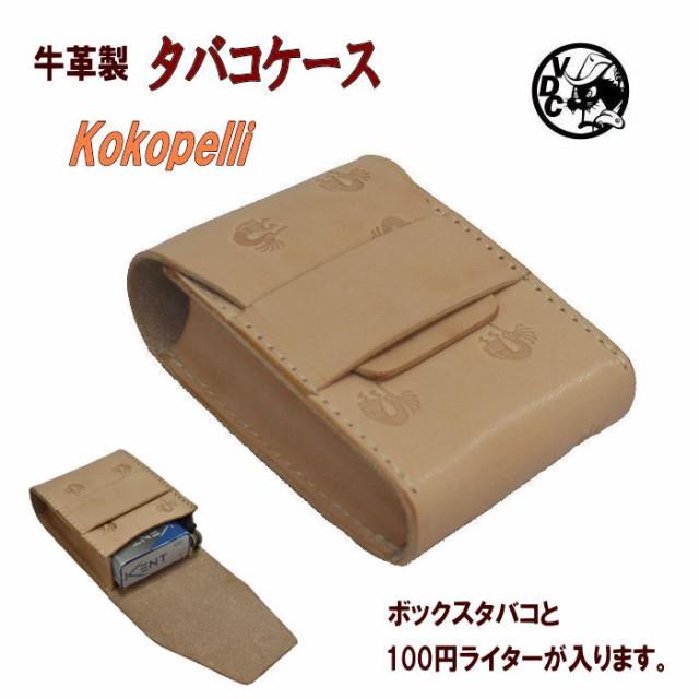 タバコケース シガレットケース メンズ レディース 牛革 ヌメ革 ココペリ スタンプ 日本製