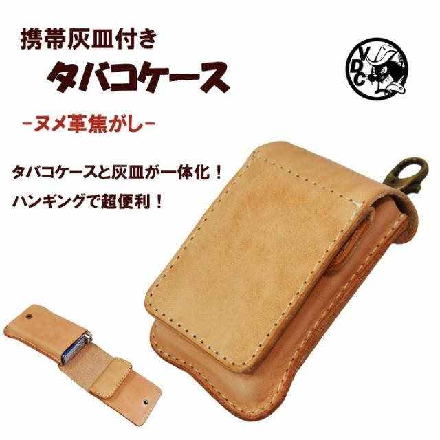 シガレットケース 革 牛革 ヌメ革 タバコケース 携帯灰皿付 ハンギング 日本製