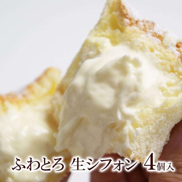 お歳暮 ギフト お菓子 お年賀 スイーツ 北海道産 生クリーム シフォンケーキ / ふわとろ生シフォン 4個入