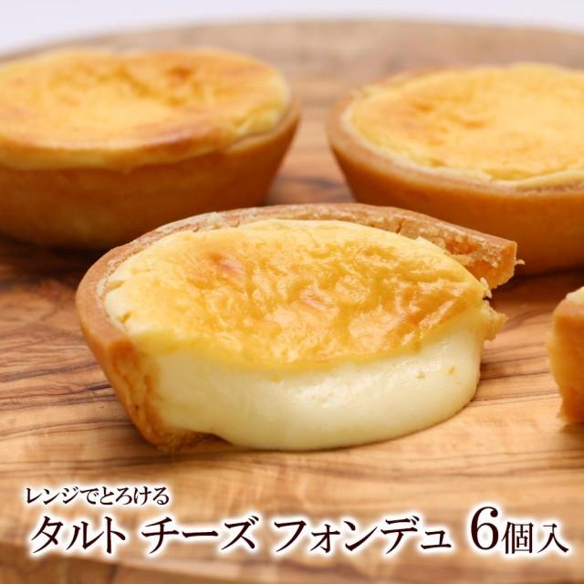 お歳暮 ギフト お菓子 お年賀 スイーツ とろける チーズケーキ / タルトチーズフォンデュ 6個入