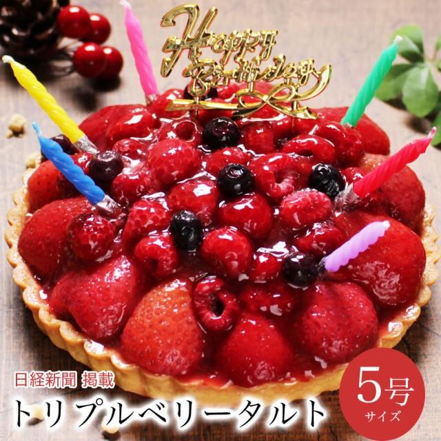 誕生日ケーキ 送料無料 クリスマスケーキ 誕生日ケーキ 子供 フルーツ 苺 タルト ギフト スイーツ 孫 / トリプルベリー タルト 5号 4-6