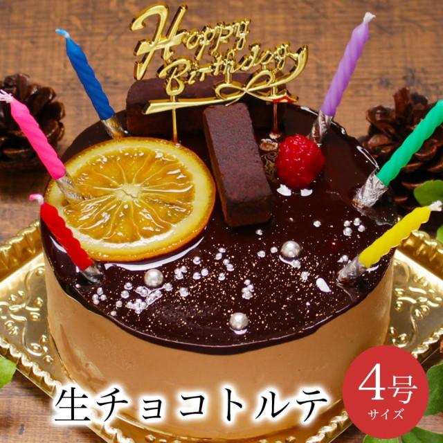 誕生日ケーキ クリスマスケーキ チョコ 子供 プレゼント ギフト スイーツ 孫 / 生 チョコ トルテ 4号 3-4人前
