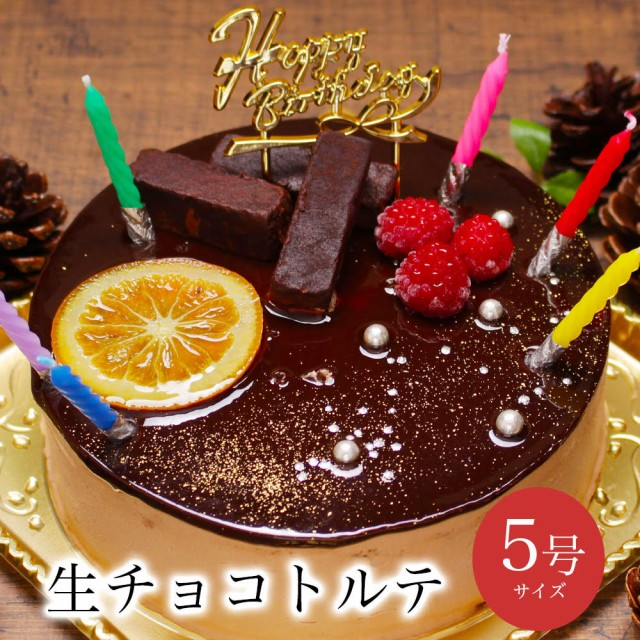 誕生日ケーキ 送料無料 クリスマスケーキ 子供 チョコレート プレゼント ギフト スイーツ / 生 チョコ トルテ 5号 4-6人前