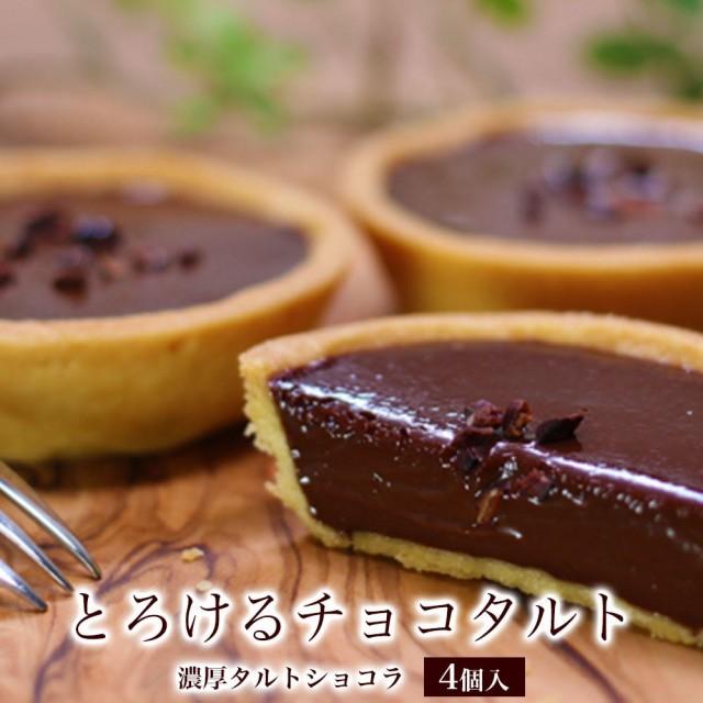 敬老の日 の プレゼント ギフト スイーツ 孫 チョコ 誕生日プレゼント 個包装 / 濃厚 タルト ショコラ 4個入