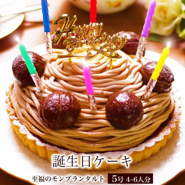 バレンタイン 誕生日ケーキ バースデーケーキ 本州 送料無料 子供 女性 / 至福のモンブラン タルト 5号 4?6人前