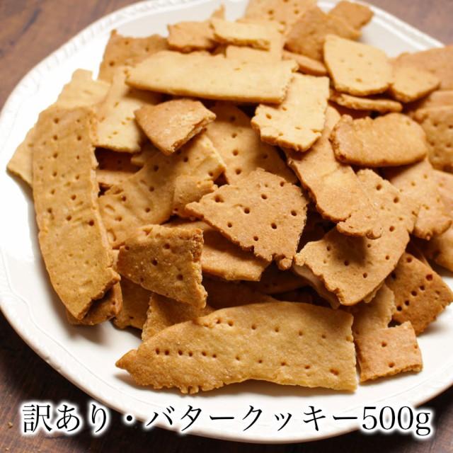 訳あり 訳ありバタークッキー500g お菓子 クッキー スイーツ おもしろ 子供 おやつ
