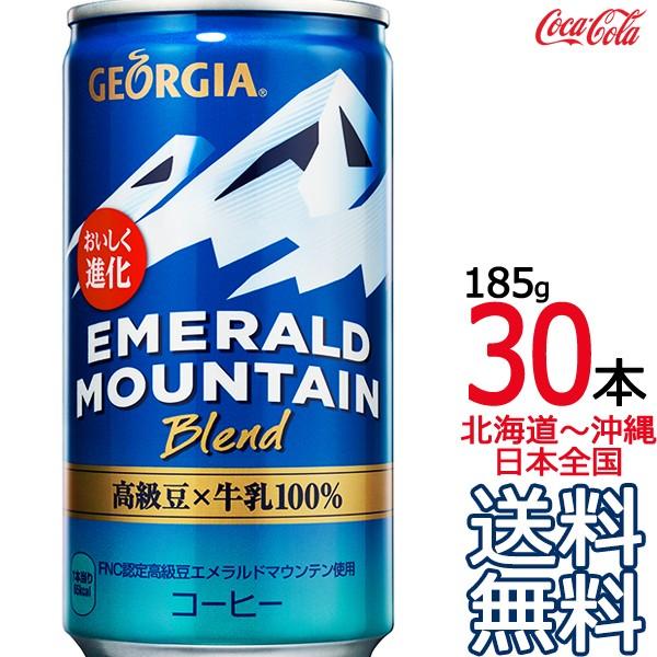 【送料無料】ジョージア エメラルドマウンテンブレンド 185g缶 × 30本 (1ケース) ガンダム GEORGIA エメマン コカ・コーラ Coca Cola