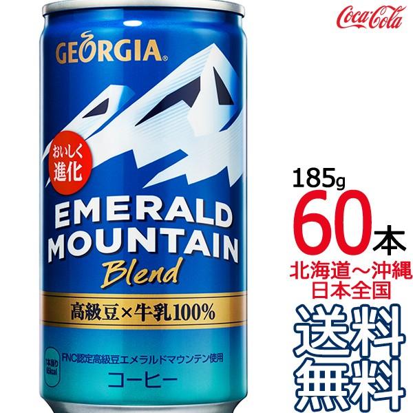 【送料無料】ジョージア エメラルドマウンテンブレンド 185g缶 × 60本 (30本×2ケース) ガンダム GEORGIA エメマン コカ・コーラ Coca