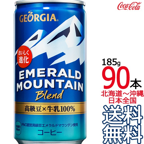【送料無料】ジョージア エメラルドマウンテンブレンド 185g缶 × 90本 (30本×3ケース) ガンダム GEORGIA エメマン コカ・コーラ Coca