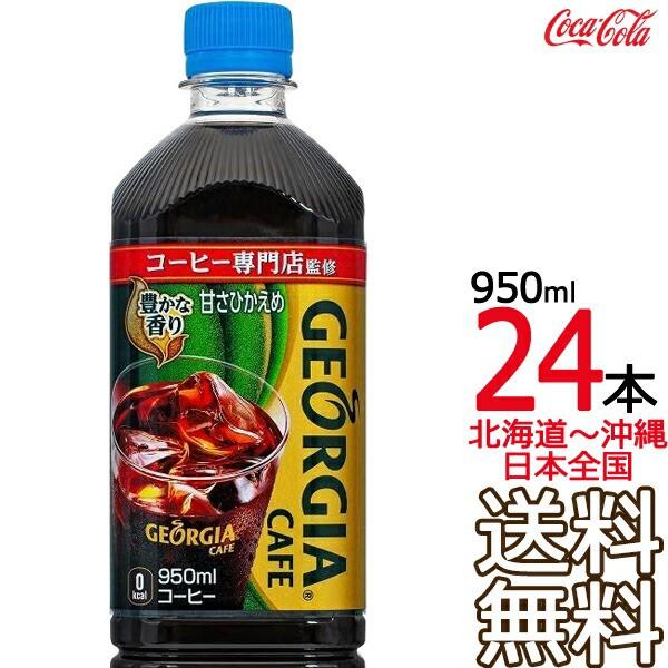 【送料無料】ジョージアカフェ ボトルコーヒー 甘さひかえめ 950ml × 24本 (12本×2ケース) GEORGIA コーヒー コカ・コーラ Coca Cola
