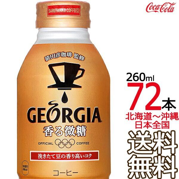 【送料無料】ジョージア ヨーロピアン 香る微糖 ボトル缶 260ml × 72本 (24本×3ケース) GEORGIA コカ・コーラ Coca Cola メーカー直