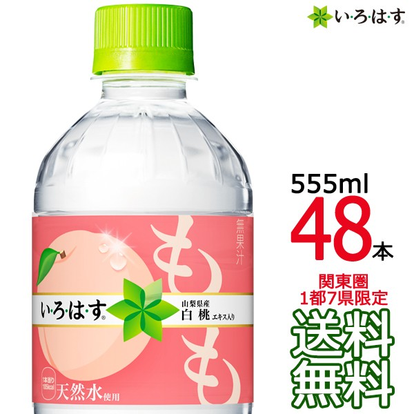 【送料無料 関東圏限定】い・ろ・は・す もも 555ml × 48本 (24本×2ケース) いろはす 白桃 天然水 軟水 コカ・コーラ コカコーラ