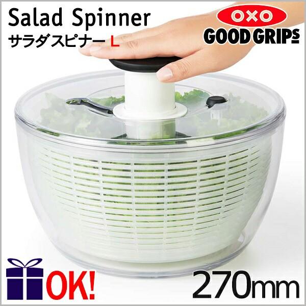 【北海道から九州まで送料無料】OXO オクソー クリアサラダスピナー 大 4〜6人用 サラダドライヤー 冷蔵庫の中でも邪魔にならないフラッ