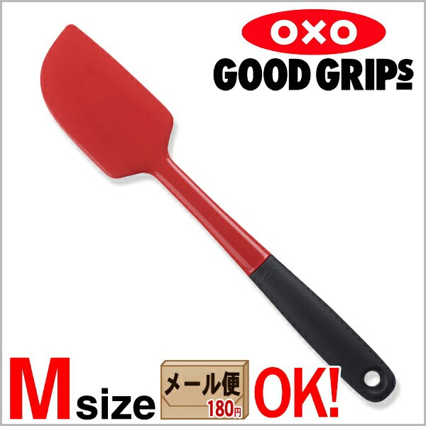OXO オクソー スパチュラ/ヘラ M トマト(レッド) 【メール便OK】【ラッピング不可】