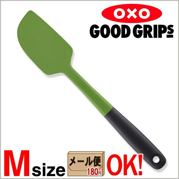 OXO オクソー スパチュラ/ヘラ M バジル(グリーン) 【メール便OK】【ラッピング不可】