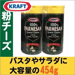 パルメザンチーズ 227g×2本セット KRAFT大容量の粉チーズが2本セットMessana PARMESAN CHEESE