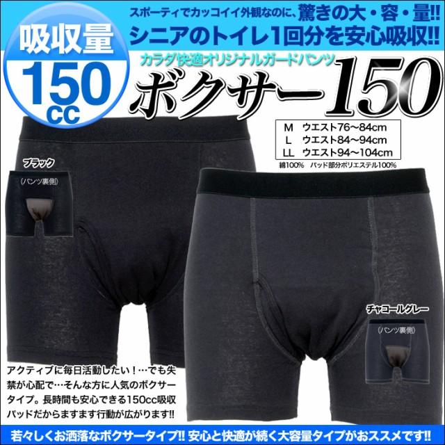 尿もれパンツ 失禁パンツ 介護下着 送料無料 ボクサーパンツ 男性用 前開き 吸収量150cc ちょい漏れ対策 bo150 全2色