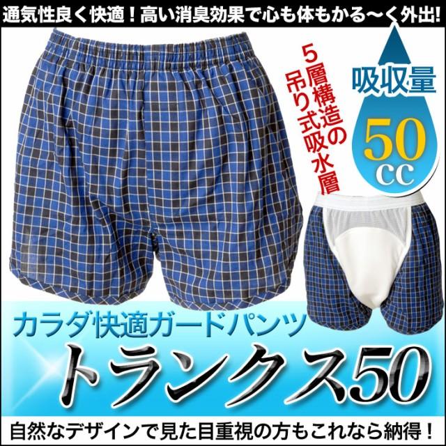 【男性用】尿もれパンツ 失禁パンツ 介護下着 トランクス 吸収量50cc sk002