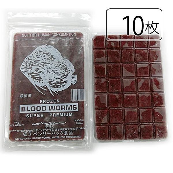ベンリーパック食品 冷凍赤虫(あかむし)100g×10枚(沖縄/北海道/離島発送不可)福岡からではなく大阪メーカーから発送