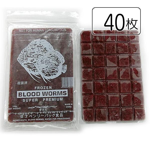 ベンリーパック食品 冷凍赤虫(あかむし)100g×40枚(沖縄/北海道/離島発送不可)福岡からではなく大阪メーカーから発送
