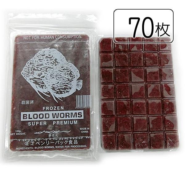 ベンリーパック食品 冷凍赤虫(あかむし)100g×70枚(沖縄/北海道/離島発送不可)福岡からではなく大阪メーカーから発送