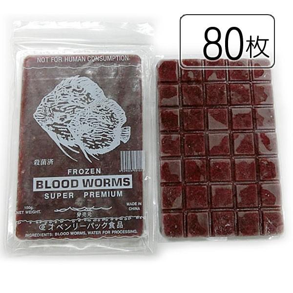 ベンリーパック食品 冷凍赤虫(あかむし)100g×80枚(沖縄/北海道/離島発送不可)福岡からではなく大阪メーカーから発送