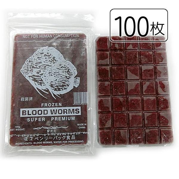 ベンリーパック食品 冷凍赤虫(あかむし)100g×100枚(沖縄/北海道/離島発送不可)福岡からではなく大阪メーカーから発送
