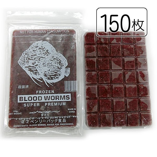 ベンリーパック食品 冷凍赤虫(あかむし)100g×150枚(沖縄/北海道/離島発送不可)福岡からではなく大阪メーカーから発送