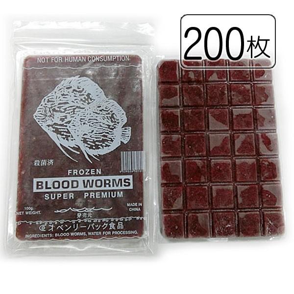 ベンリーパック食品 冷凍赤虫(あかむし)100g×200枚(沖縄/北海道/離島発送不可)福岡からではなく大阪メーカーから発送