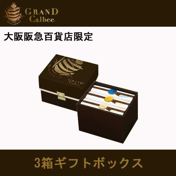 グランカルビー 炙りクリスプ 3箱ギフトボックス 阪急梅田限定