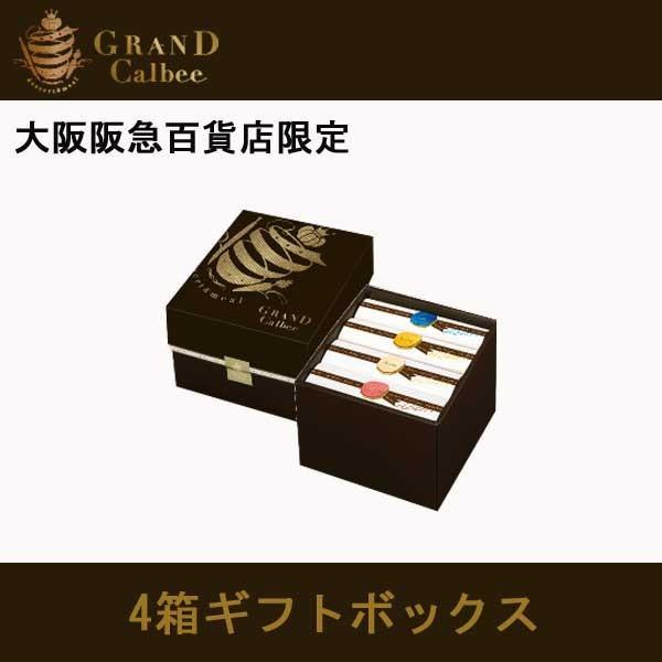 グランカルビー 炙りクリスプ 4箱ギフトボックス 阪急梅田限定