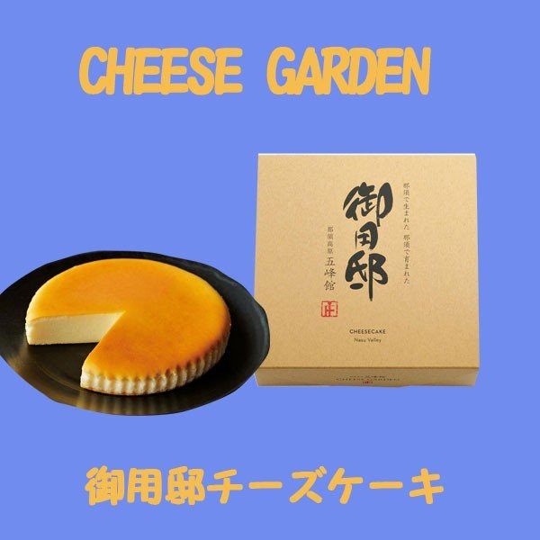 CHEESE GARDEN チーズガーデン 御用邸チーズケーキ クール便