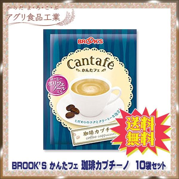(ブルックス) BROOKS かんたフェ 珈琲カプチーノ 10袋