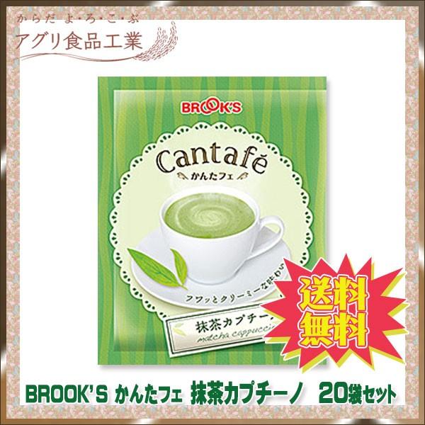 (ブルックス) BROOKS かんたフェ 抹茶カプチーノ 20袋
