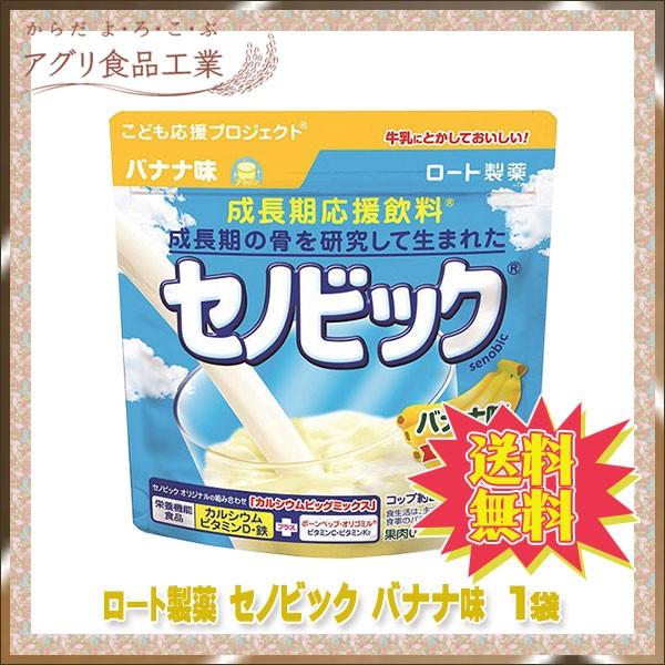 (ロート製薬) セノビックバナナ味 1袋