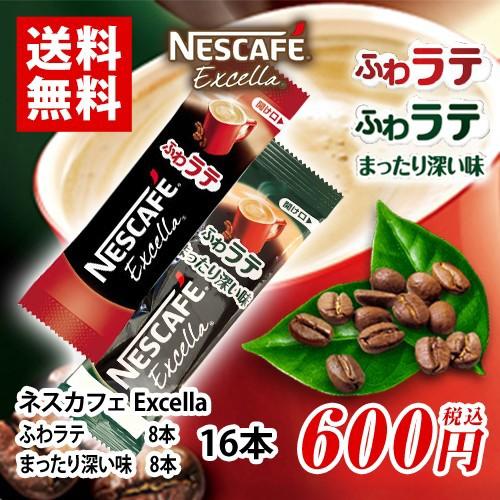 NESCAFE Excella ふわラテ 8本+まったり深い味 8本 計16本 ポイント消化 送料無料 お試し バラ売り ネスカフェ エクセラ