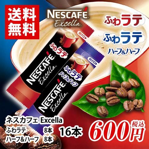 NESCAFE Excella ふわラテ 8本+ハーフ&ハーフ 8本 計16本 ポイント消化 送料無料 お試し バラ売り ネスカフェ エクセラ