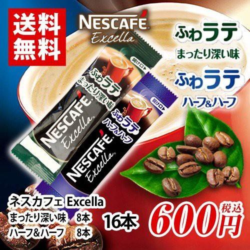 NESCAFE Excella まったり深い味8本+ハーフ&ハーフ8本 計16本 ポイント消化 送料無料 お試し バラ売り ネスカフェ エクセラ