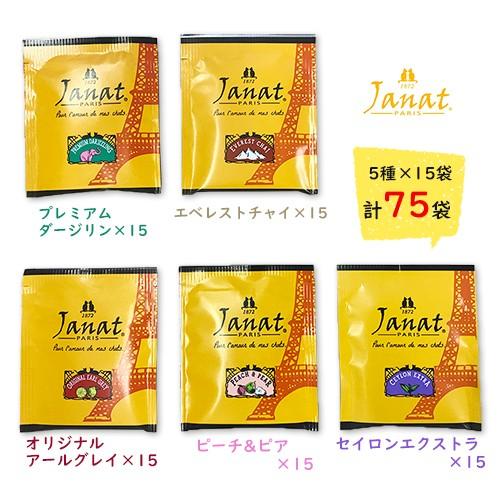 Janat ジャンナッツ ブラックシリーズ 5種×15袋 計75袋 ポイント消化 バラ売り 送料無料 お試し 紅茶 ティーバッグ 詰め合わ