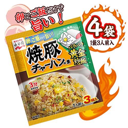 永谷園 焼豚チャーハンの素 4袋(1袋3人前入) 料理 中華 調味料 ポイント消化 送料無料 お試し