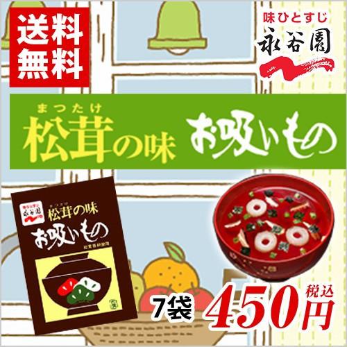 永谷園 松茸の味 お吸い物 7袋 ポイント消化 送料無料 お試し バラ売り