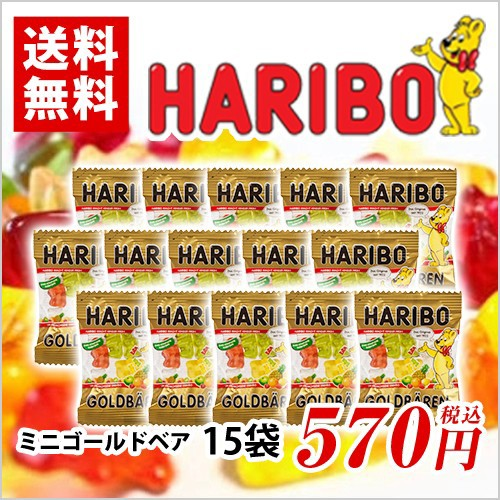 ハリボーミニゴールドベア HARIBO  15個 グミ ポイント消化 送料無料 お試し バラ売り