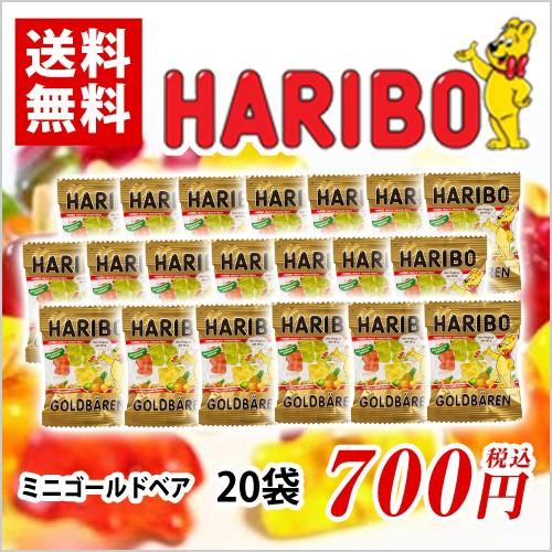 ハリボーミニゴールドベア HARIBO  20個 グミ ポイント消化 送料無料 お試し バラ売り