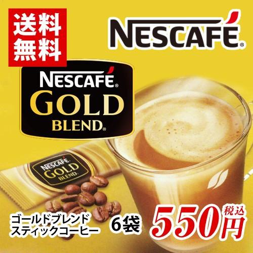 ネスカフェ ゴールドブレンドスティックコーヒー 6本 ポイント消化 送料無料 お試し バラ売り コーヒー