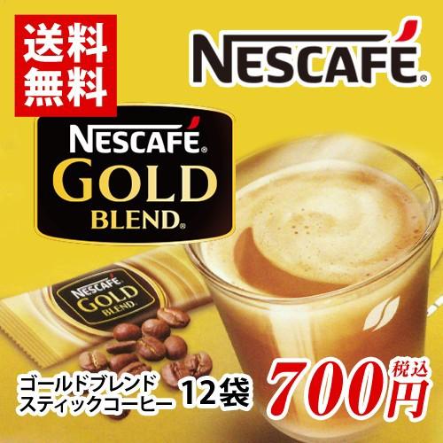 ネスカフェ ゴールドブレンドスティックコーヒー 12本 ポイント消化 送料無料 お試し バラ売り コーヒー