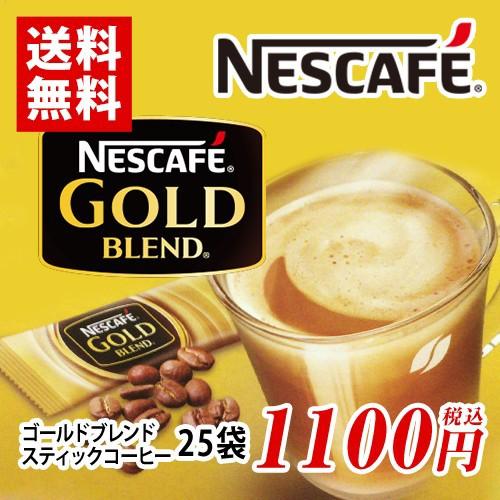 ネスカフェ ゴールドブレンドスティックコーヒー 25本 ポイント消化 送料無料 お試し バラ売り コーヒー
