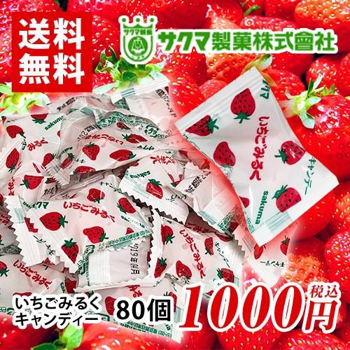 いちごみるくキャンデー 80個 サクマ製菓株式会社 ポイント消化 送料無料 お試し ばら売り 飴 キャンディー