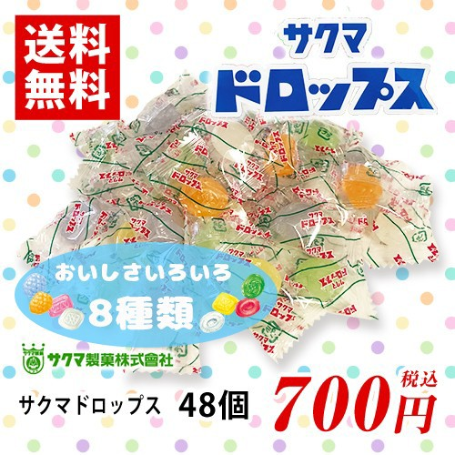 サクマドロップス 8種 計48個 ポイント消化 送料無料 お試し バラ売り 飴 アメ キャンディー 個包装 ドロップ お菓子